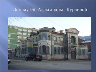 Дом-музей Александры Курлиной
