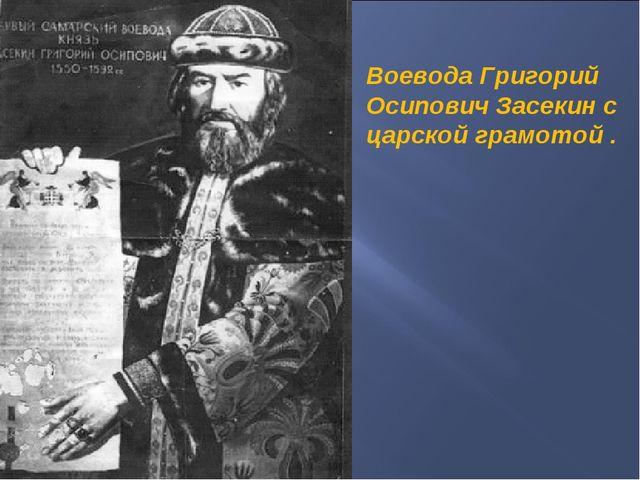 Воевода Григорий Осипович Засекин с царской грамотой .