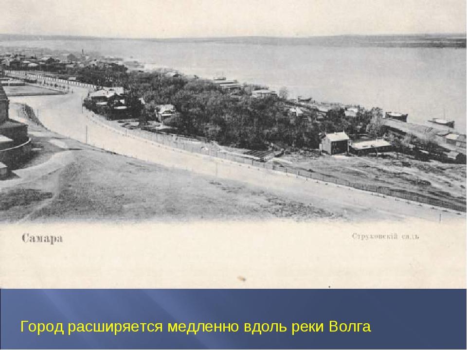 Город расширяется медленно вдоль реки Волга