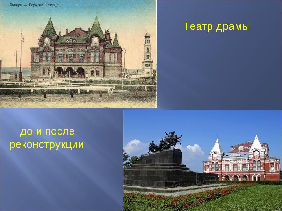 Театр драмы до и после реконструкции