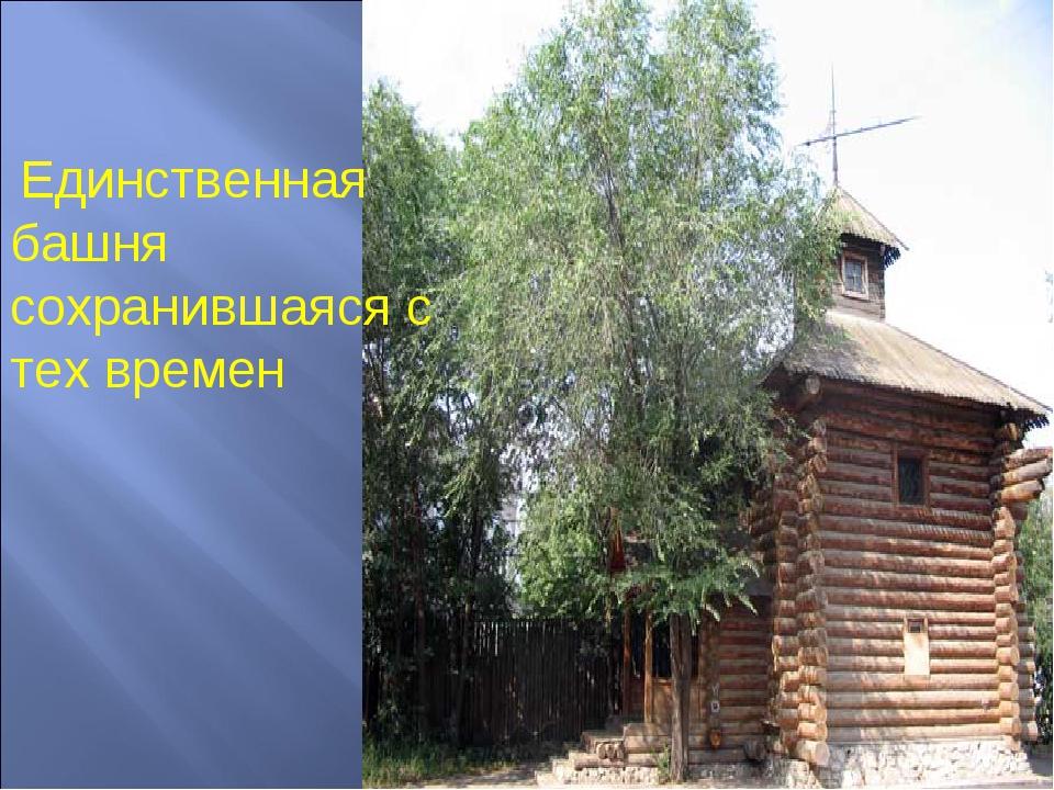 Единственная башня сохранившаяся с тех времен