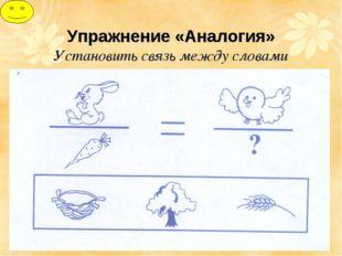Упражнение «Аналогия» Установить связь между словами