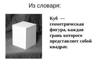 Куб — геометрическая фигура, каждая грань которого представляет собой квадрат