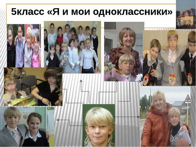 5класс «Я и мои одноклассники»