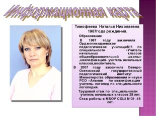 Тимофеева Наталья Николаевна 1967года рождения. Образование В 1987 году закон