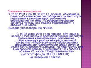 Повышение квалификации: С 02.06.2011 г.по 18.06.2011 г. прошла обучение в Сев