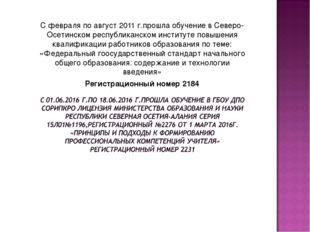 С февраля по август 2011 г.прошла обучение в Северо-Осетинском республиканско