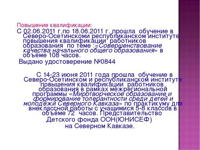Повышение квалификации: С 02.06.2011 г.по 18.06.2011 г. прошла обучение в Сев...