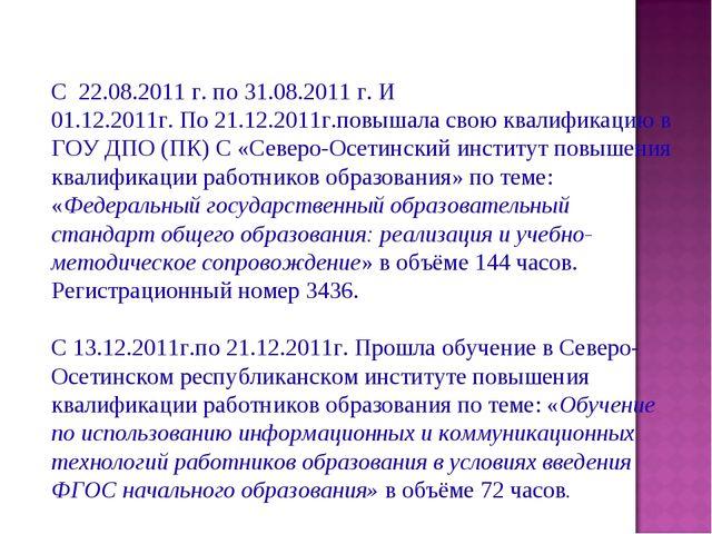 С 22.08.2011 г. по 31.08.2011 г. И 01.12.2011г. По 21.12.2011г.повышала свою...