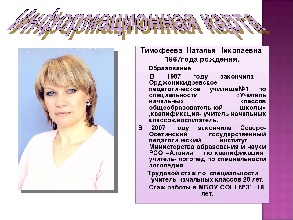 Тимофеева Наталья Николаевна 1967года рождения. Образование В 1987 году закон...