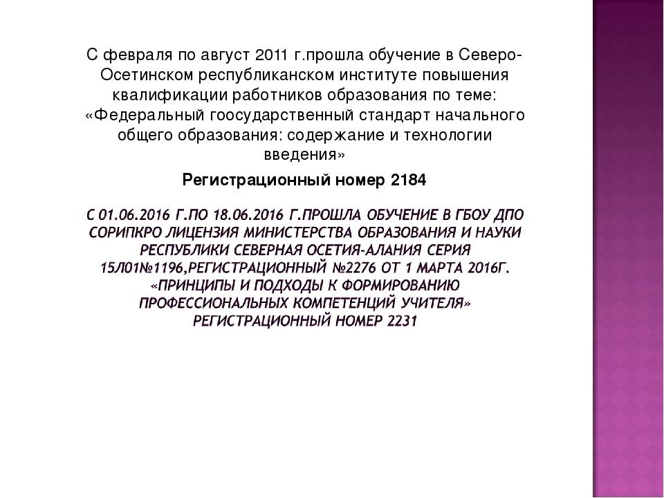 С февраля по август 2011 г.прошла обучение в Северо-Осетинском республиканско...