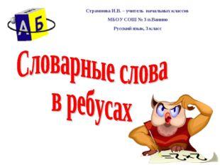 Страмнова И.В. – учитель начальных классов МБОУ СОШ № 3 п.Ванино Русский язык