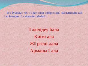 Бес буынды өлең құрау үшін әрбір сөздің мағынасына сай үш буынды сөз тіркесі