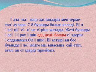 Қазақтың жыр-дастандары мен терме-толғаулары 7-8 буынды болып келеді. Бұл өл