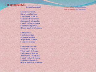 Ән орындайық! Болашағы елімнің әнін жазған А.Махамбетова өлеңін жазған Ж.Қалж