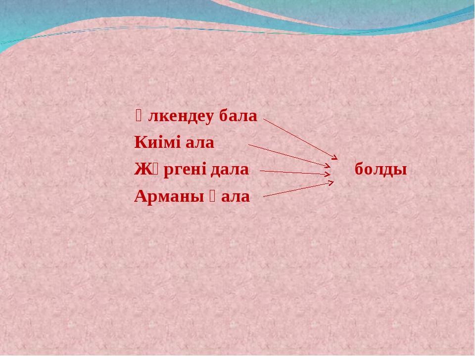 Үлкендеу бала Киімі ала Жүргені дала болды Арманы қала
