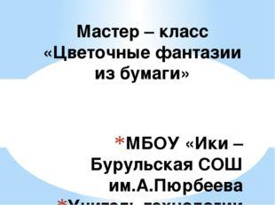 МБОУ «Ики –Бурульская СОШ им.А.Пюрбеева Учитель технологии Мукабенова И.А. Ма