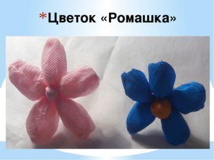 Цветок «Ромашка»