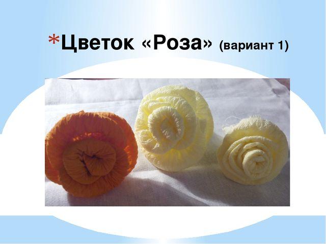 Цветок «Роза» (вариант 1)