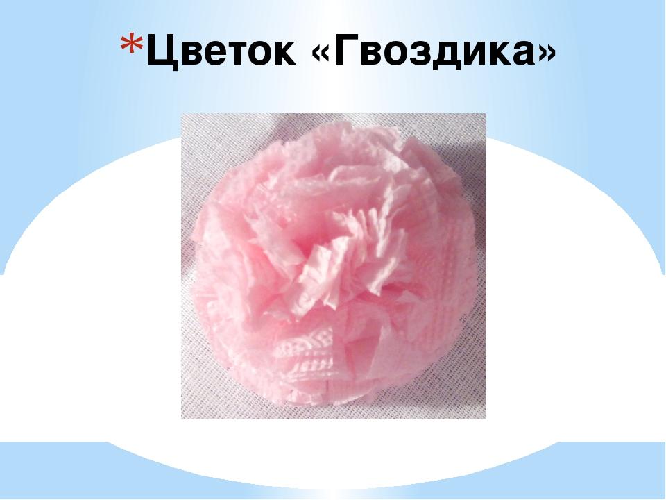Цветок «Гвоздика»