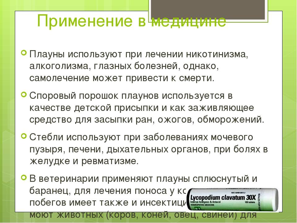 Применение в медицине Плауны используют при лечении никотинизма, алкоголизма,...