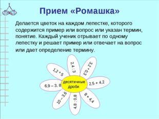 Прием «Ромашка» Делается цветок на каждом лепестке, которого содержится приме