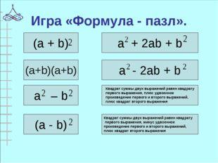Игра «Формула - пазл». (a + b) (a+b)(a+b) a + 2ab + b a - 2ab + b Квадрат сум