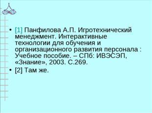 [1] Панфилова А.П. Игротехнический менеджмент. Интерактивные технологии для о