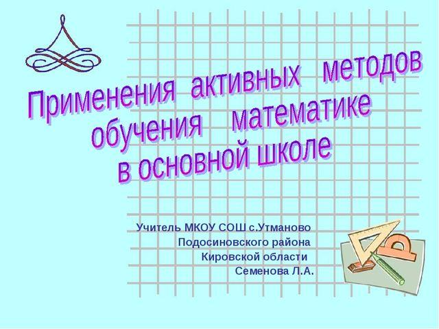 Учитель МКОУ СОШ с.Утманово Подосиновского района Кировской области Семенова...