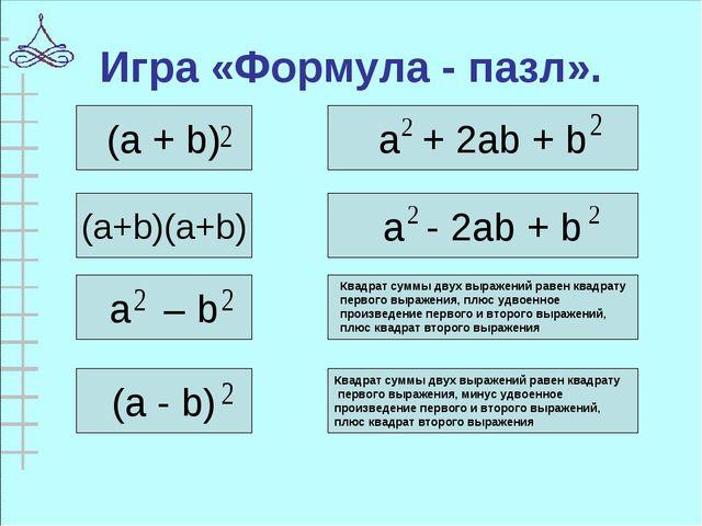 Игра «Формула - пазл». (a + b) (a+b)(a+b) a + 2ab + b a - 2ab + b Квадрат сум...