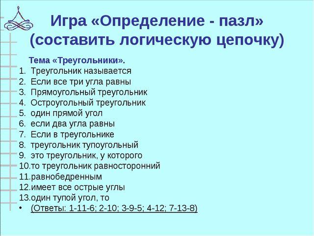 Игра «Определение - пазл» (составить логическую цепочку) Тема «Треугольники»....