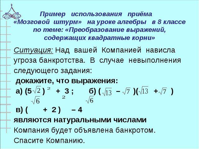 Пример использования приёма «Мозговой штурм» на уроке алгебры в 8...