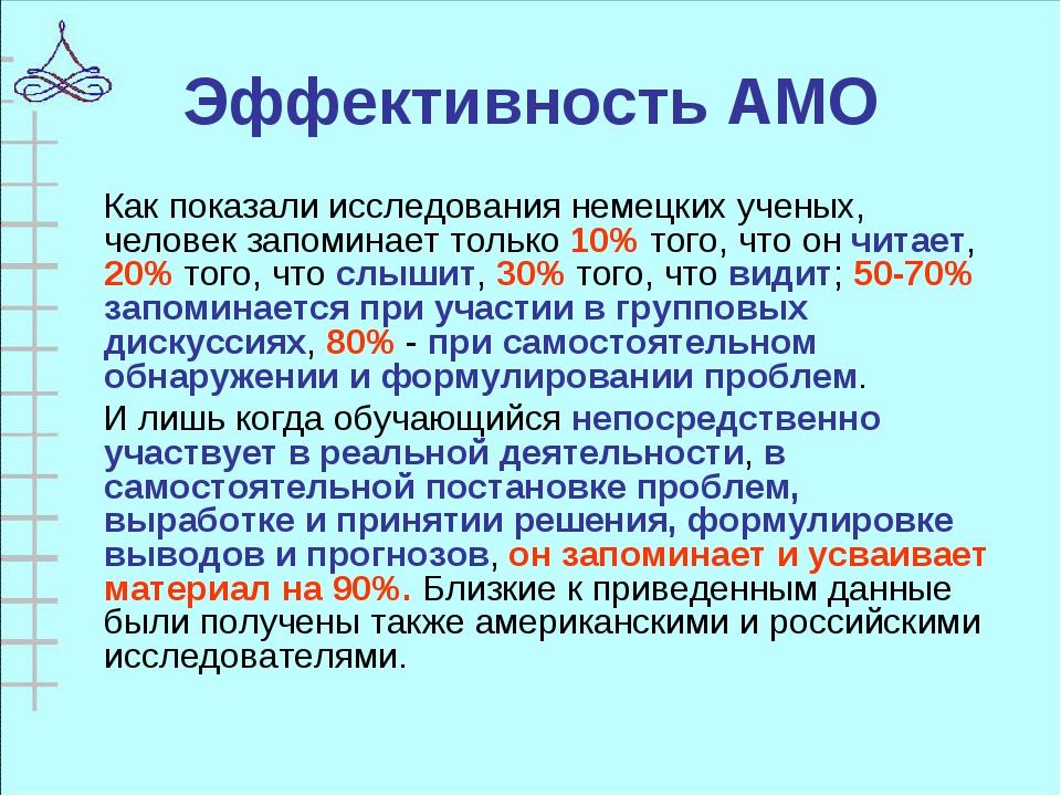 Эффективность АМО Как показали исследования немецких ученых, человек запомин...