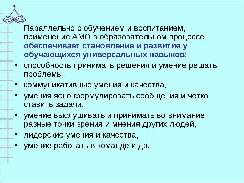Параллельно с обучением и воспитанием, применение АМО в образовательном проц...