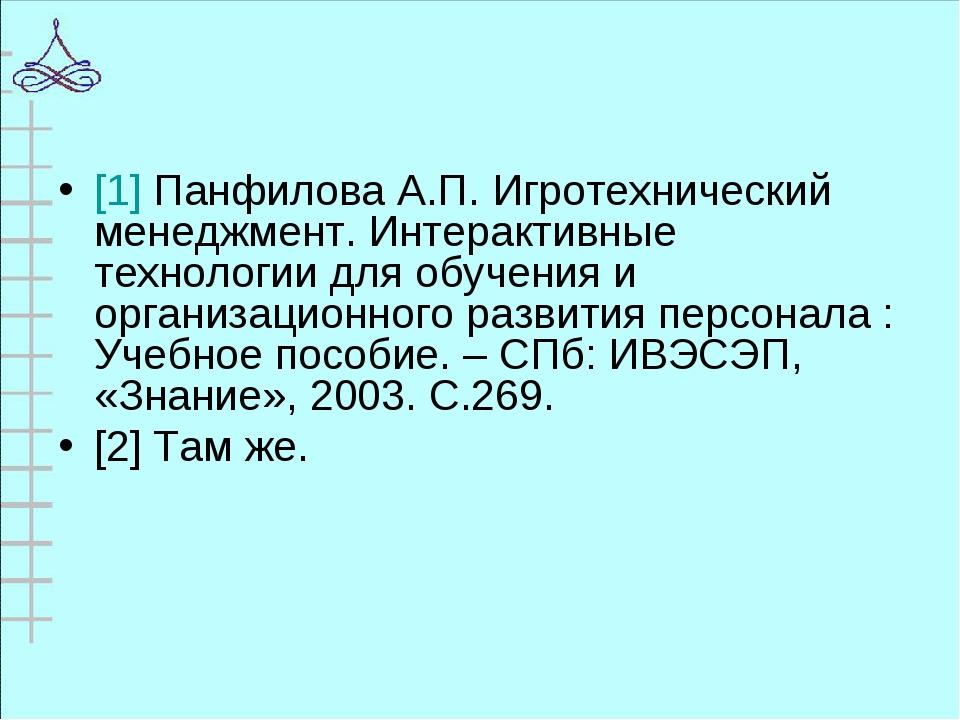 [1] Панфилова А.П. Игротехнический менеджмент. Интерактивные технологии для о...