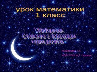Казаковцева Т.Л. МОКУ СОШ № 2 г.Мураши