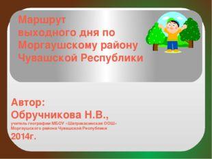 Маршрут выходного дня по Моргаушскому району Чувашской Республики Автор: Обру