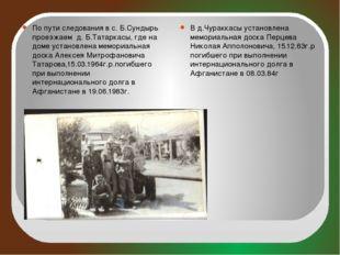 По пути следования в с. Б.Сундырь проезжаем д. Б.Татаркасы, где на доме уста