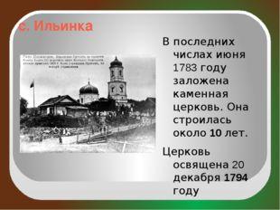 с. Ильинка В последних числах июня 1783 году заложена каменная церковь. Она с