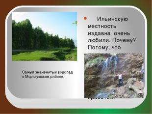 Ильинскую местность издавна очень любили. Почему? Потому, что природа – са