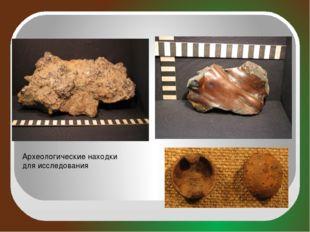 Археологические находки для исследования