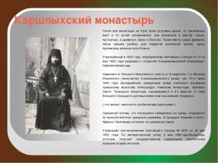 Каршлыхский монастырь Почти все монастыри на Руси были устроены вдали от насе