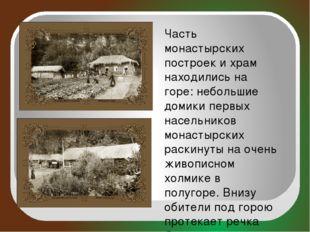Часть монастырских построек и храм находились на горе: небольшие домики перв