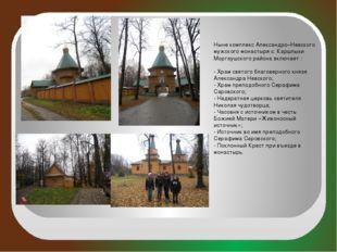 Ныне комплекс Александро–Невского мужского монастыря с. Каршлыхи Моргаушског