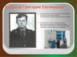 Кудьков Григорий Евгеньевич Москакасинскую СОШ закончил Гриша Кудьков, которы