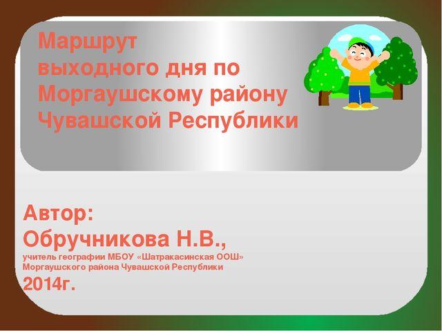 Маршрут выходного дня по Моргаушскому району Чувашской Республики Автор: Обру...