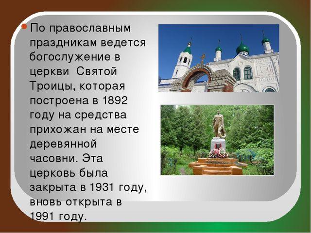 По православным праздникам ведется богослужение в церкви Святой Троицы, кото...
