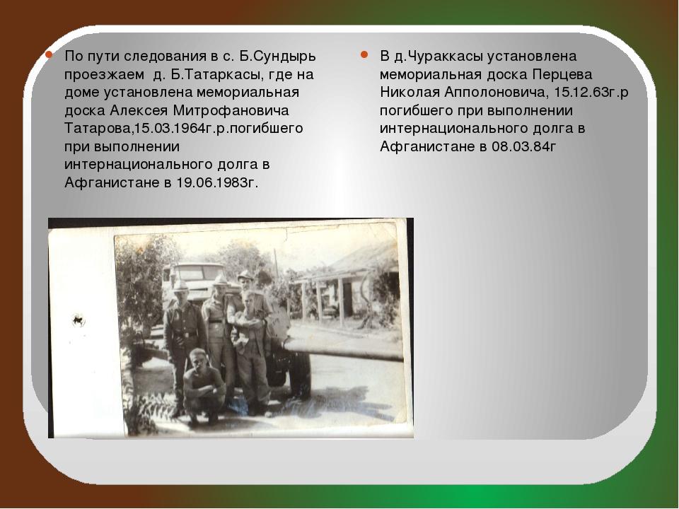 По пути следования в с. Б.Сундырь проезжаем д. Б.Татаркасы, где на доме уста...
