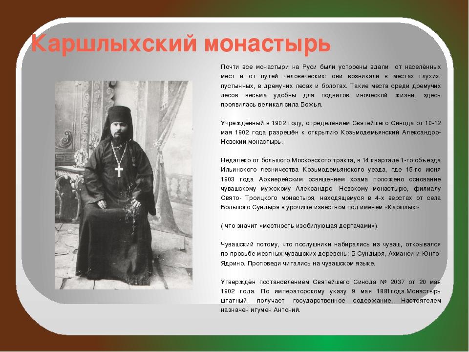Каршлыхский монастырь Почти все монастыри на Руси были устроены вдали от насе...