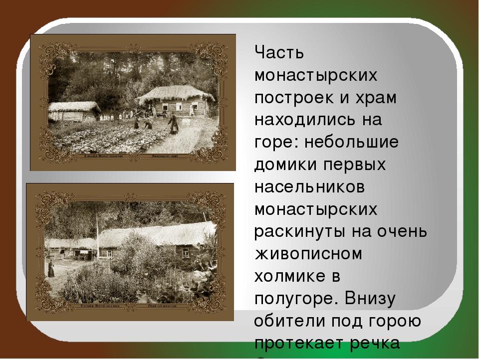 Часть монастырских построек и храм находились на горе: небольшие домики перв...